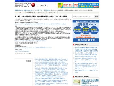 個人輸入した無承認無許可医薬品による健康被害(疑い)の発生について /厚生労働省 【行政ニュース】