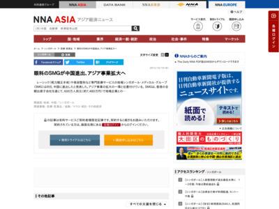 眼科のSMGが中国進出、アジア事業拡大へ[医薬]