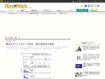 横浜市でインフルエンザ発生…国立感染症が発表