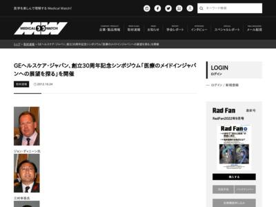 GEヘルスケア・ジャパン、創立30周年記念シンポジウム「医療のメイドインジャパンへの展望を探る」を開催