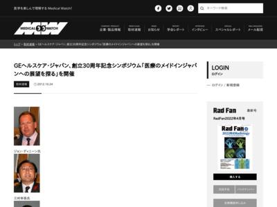 GEヘルスケア・ジャパン、創立30周年記念シンポジウム「医療のメイド …