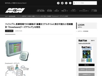 DoseAware(ドーズアウェア)