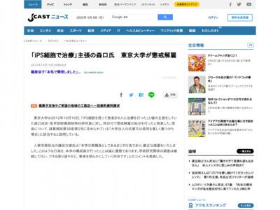 「iPS細胞で治療」主張の森口氏 東京大学が懲戒解雇