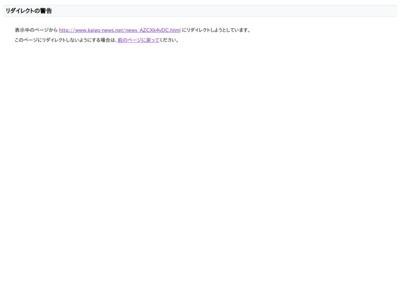 福岡で高齢者が腸管出血性大腸菌感染症「O157」に