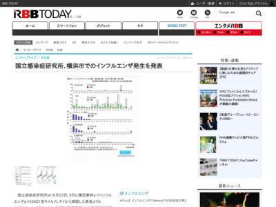 国立感染症研究所、横浜市でのインフルエンザ発生を発表