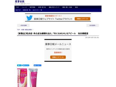 【新製品】乾皮症・角化症治療薬を加え、「冬にもMUHI」をアピール 池田模範堂