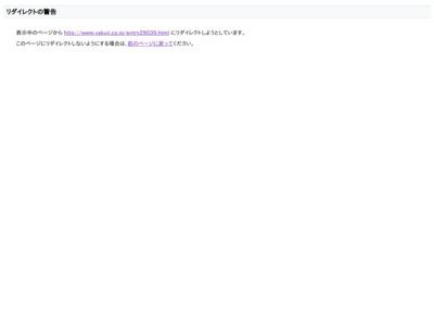 【厚労省医薬食品局安全対策課】コートロシンで死亡例‐水痘の感染に注意喚起