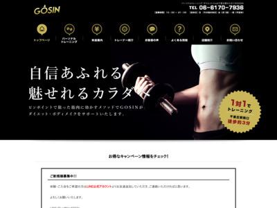 大阪のパーソナルトレーニング・ダイエットジム | GOSIN