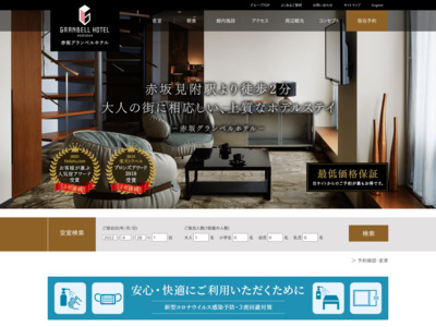 【公式】赤坂グランベルホテル 東京 赤坂のデザイナーズホテル