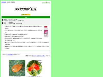 http://www.greenjapan.co.jp/spical_ex.htm