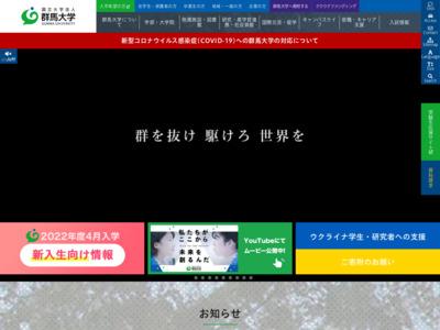 群馬大学 昭和キャンパス