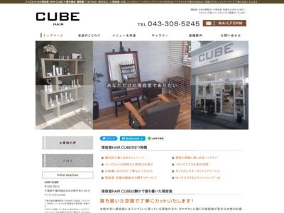 理容室 HAIR CUBE|千葉市緑区・鎌取駅近く