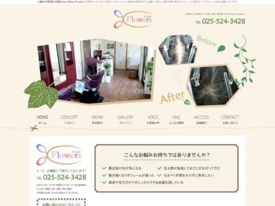 上越市の理容室/床屋はHair Glitter Flowers