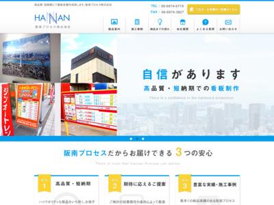 大阪で看板とサインのことなら阪南プロセス