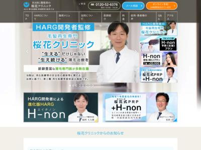 HARG療法の開発者 HARG治療センター AGAの発毛
