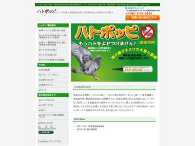 鳥類飛来防止剤『ハトポッピ』