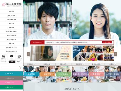 福山平成大学