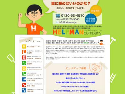 宝塚市の便利屋 ヘルプマン・カンパニー