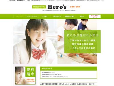 上越市の学習塾 通信制高校対応 | 個別指導学院Hero's