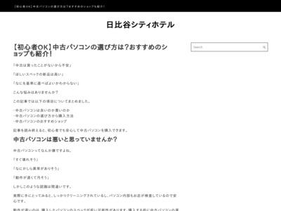 新橋駅より徒歩6分 2013年全面リニューアル┃日比谷シティホテル┃Hibiya City Hotel