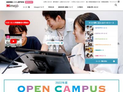WEBの専門学校-姫路情報システム専門学校