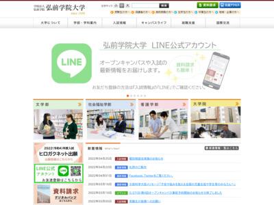 弘前学院大学