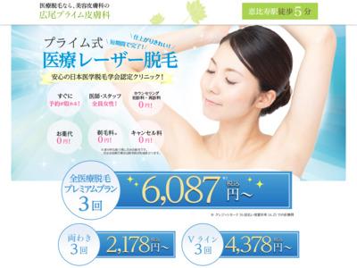 美容皮膚科を東京でお探しなら広尾プライム皮膚科|恵比寿5分