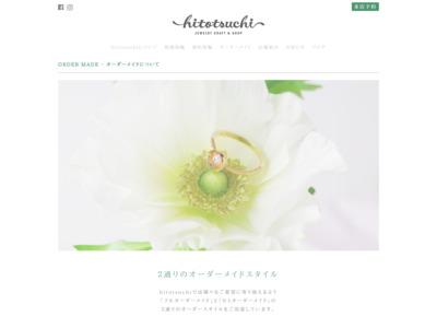 hitotsuchi