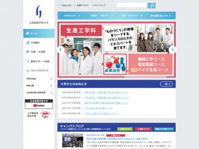 広島国際学院大学