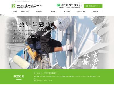 外壁塗装、屋根塗装などの塗装 | 新潟三条の株式会社ホームコート