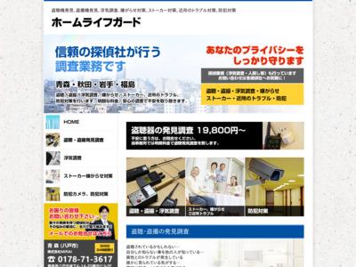 ホームライフガード 防犯カメラ・対策・侵入検知・盗難防止 青森|秋田