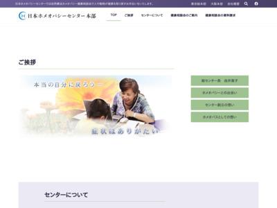 日本ホメオパシーセンター本部自然療法ホメオパシーによる心と体の健康相談