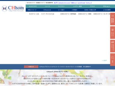 ホメオパシー統合医療専門校 CHhom 日本最大のホメオパス養成学校