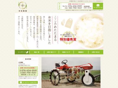 富山県産のコシヒカリ、特別栽培米をお探しなら本田農園