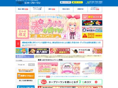 株式会社ホープツーワン|大阪の同人誌印刷会社