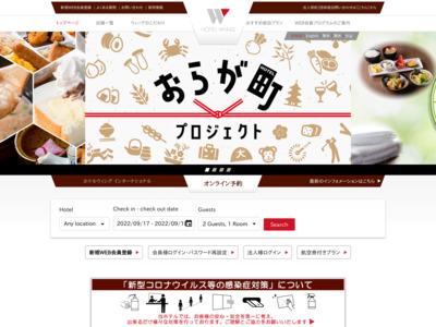 ホテルウィングインターナショナル公式サイト 最安値保証