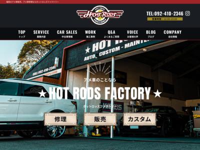 福岡のアメ車修理 販売 | ホットロッズファクトリー