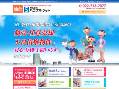 ハウスマーケット|仙台宮城の競売物件情報