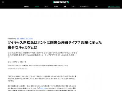 ツイキャス赤松氏はホントは国家公務員タイプ? 起業に至った意外なキッカケとは – ハフィントンポスト