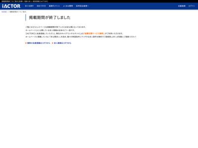 眼科医師求人,募集/神奈川県厚木市(神奈川県厚木市)