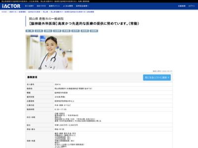 岡山県倉敷市 脳神経外科医師募集(岡山県倉敷市)
