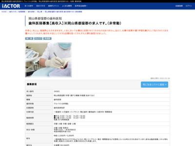 一般歯科医師募集【高収入】※岡山県都窪郡の求人です。(岡山県都窪郡)