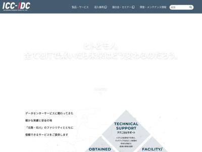 「北陸・石川」データセンターサービスのICC白山データセンター