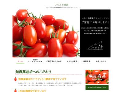 いちとま農園が無農薬栽培で育てたミニトマトを全国にお届けいたします!