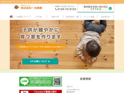 自然素材で造る高断熱と高気密「FPの家」(一光開発:岐阜県大垣市)