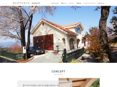 滋賀県の設計事務所 有限会社イデアクラフト