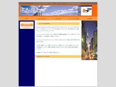 ニュージーランド現地ツアー会社 i do travel