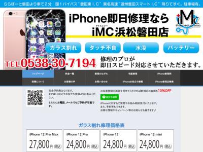 iPhone修理を静岡で|iMC浜松磐田店