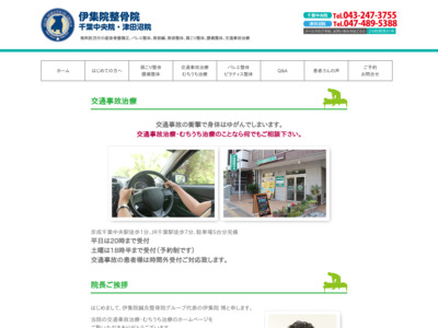 交通事故治療と千葉