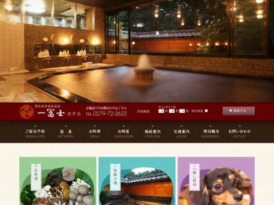伊香保温泉 ホテル一富士